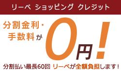 分割金利・手数料が0円!リーベが全額負担します。